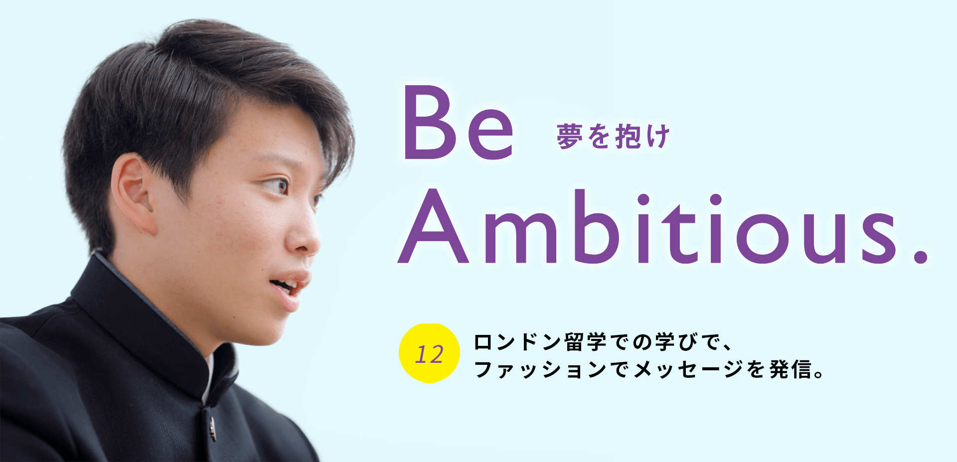 Be Ambitious.