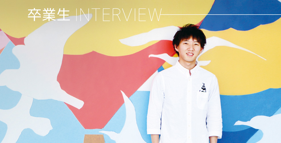 卒業生INTERVIEW